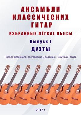 Скачать видео ансамбля гитаристов фото 115-377
